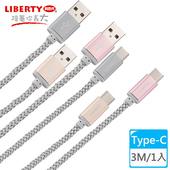 《LIBERTY利百代》編織品味Type-C 3M鋁合金充電傳輸線(1入) LB-4016SC(金)