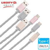 《LIBERTY利百代》高效編織Type-C 2M鋁合金充電傳輸線(2入) LB-4015SC(金)