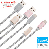 《LIBERTY利百代》編織效率Type-C 1.5M鋁合金充電傳輸線(2入) LB-4014SC(金)