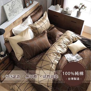 《莫菲思》頂級采風純棉三件式床包 - (雙人-5X6.2尺,多款任選)(品味紳士(麝香咖啡))