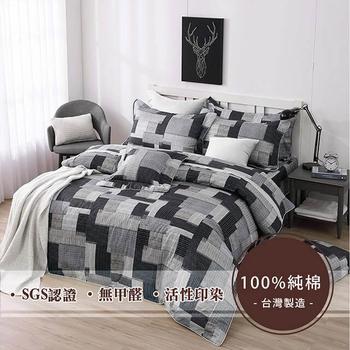 《莫菲思》頂級采風純棉鋪棉兩用被三件式床包 - (單人-3.5X6.2尺,多款任選)(幾何魔方)