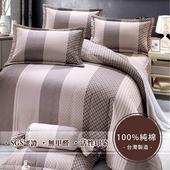《莫菲思》頂級采風純棉鋪棉兩用被三件式床包 - (單人-3.5X6.2尺,多款任選)(伯爵之鄉(咖啡))