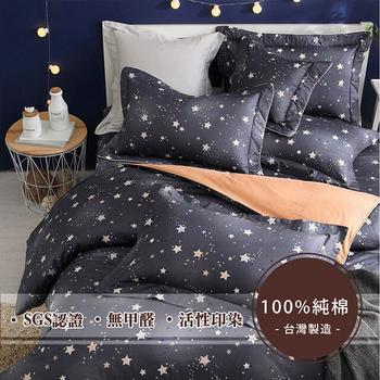 《莫菲思》頂級采風純棉附薄被三件式床包 - (單人-3.5X6.2尺,多款任選)(璀燦星空(灰))
