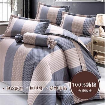 《莫菲思》頂級采風純棉附薄被三件式床包 - (單人-3.5X6.2尺,多款任選)(伯爵之鄉(粉藍))