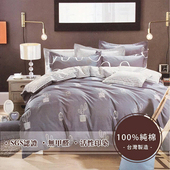 《莫菲思》頂級采風純棉附薄被三件式床包 - (單人-3.5X6.2尺,多款任選)(城市綠洲)