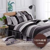 《莫菲思》頂級采風純棉二件式床包 - (單人-3.5X6.2尺,多款任選)(簡約無印)