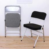 《頂堅》厚型布面沙發椅座(5公分泡棉)折疊椅/洽談椅/工作椅/會議椅/摺疊椅(二色可選)(黑色)