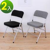 《頂堅》厚型布面沙發椅座(5公分泡棉)折疊椅/餐椅/洽談椅/休閒椅(二色可選)-2入/組(黑色)