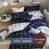 《莫菲思》頂級采風純棉三件式床包 - (雙人特大-7X6.2尺,多款任選)(品味紳士(深海藍洋))