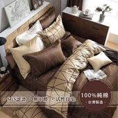 《莫菲思》頂級采風純棉三件式床包 - (雙人特大-7X6.2尺,多款任選)(品味紳士(麝香咖啡))