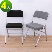 《頂堅》厚型布面沙發椅座(5公分泡棉)折疊椅/餐椅/麻將椅/辦公椅(二色可選)-4入/組(黑色)
