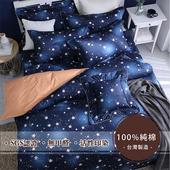 《莫菲思》頂級采風純棉鋪棉兩用被四件式床包 - (雙人加大-6X6.2尺,多款任選)(璀燦星空(藍))