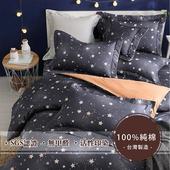 《莫菲思》頂級采風純棉鋪棉兩用被四件式床包 - (雙人加大-6X6.2尺,多款任選)(璀燦星空(灰))