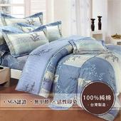 《莫菲思》頂級采風純棉鋪棉兩用被四件式床包 - (雙人加大-6X6.2尺,多款任選)(珊瑚海(淺藍))