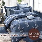 《莫菲思》頂級采風純棉鋪棉兩用被四件式床包 - (雙人加大-6X6.2尺,多款任選)(繁葉雅緻(天藍))