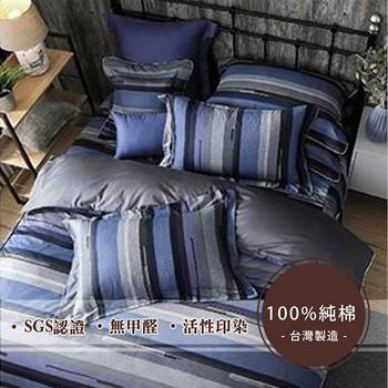 《莫菲思》頂級采風純棉鋪棉兩用被四件式床包 - (雙人加大-6X6.2尺,多款任選)(品味生活(藍))