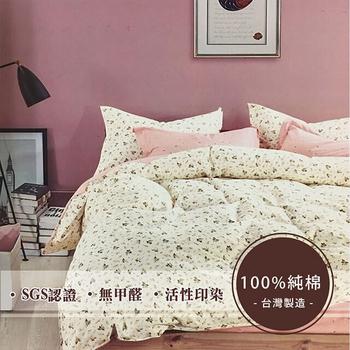 《莫菲思》頂級采風純棉鋪棉兩用被四件式床包 - (雙人加大-6X6.2尺,多款任選)(花團錦簇)