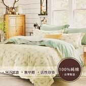 《莫菲思》頂級采風純棉鋪棉兩用被四件式床包 - (雙人加大-6X6.2尺,多款任選)(芳草天涯)