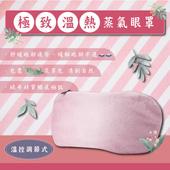 極致溫熱蒸氣眼罩(溫控調節式)(粉色)