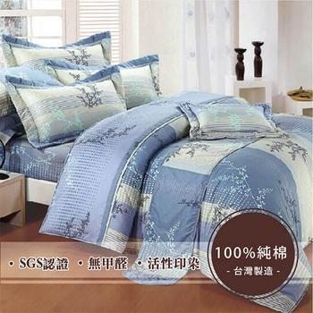 《莫菲思》頂級采風純棉薄被四件式床包 - (雙人加大-6X6.2尺,多款任選)(珊瑚海(淺藍))