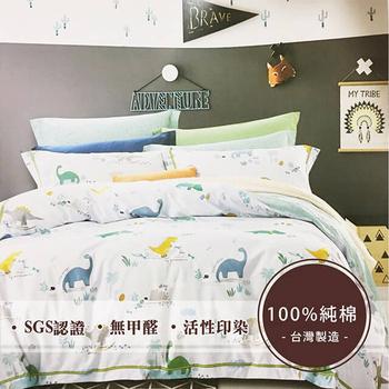 《莫菲思》頂級采風純棉薄被四件式床包 - (雙人加大-6X6.2尺,多款任選)(侏儸紀)