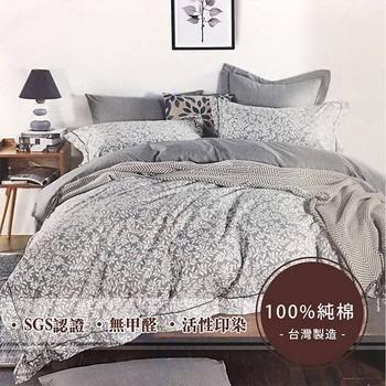 《莫菲思》頂級采風純棉薄被四件式床包 - (雙人加大-6X6.2尺,多款任選)(鄉村飄葉)