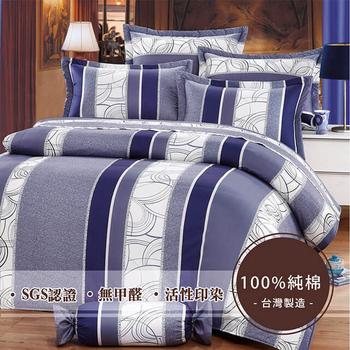 《莫菲思》頂級采風純棉三件式床包 - (雙人加大-6X6.2尺,多款任選)(藍紋紳士)