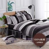 《莫菲思》頂級采風純棉鋪棉兩用被四件式床包 - (雙人-5X6.2尺,多款任選)(簡約無印)