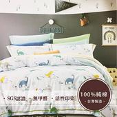 《莫菲思》頂級采風純棉鋪棉兩用被四件式床包 - (雙人-5X6.2尺,多款任選)(侏儸紀)