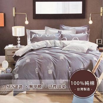 《莫菲思》頂級采風純棉鋪棉兩用被四件式床包 - (雙人-5X6.2尺,多款任選)(城市綠洲)