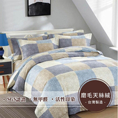《莫菲思》巧緻磨毛天絲絨鋪棉兩用被四件式床包 (雙人-5X6.2尺,多樣任選)(方格圖紋)