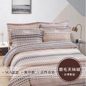 《莫菲思》巧緻磨毛天絲絨鋪棉兩用被四件式床包 (雙人-5X6.2尺,多樣任選)(幾何圓圈)
