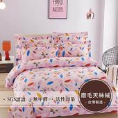 《莫菲思》巧緻磨毛天絲絨鋪棉兩用被四件式床包 (雙人-5X6.2尺,多樣任選)(翩翩彩舞)