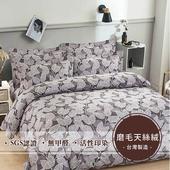 《莫菲思》巧緻磨毛天絲絨鋪棉兩用被四件式床包 (雙人-5X6.2尺,多樣任選)(葉脈相連)