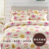 《莫菲思》巧緻磨毛天絲絨薄被四件式床包 (雙人-5X6.2尺,多樣任選)(繽紛花卉)