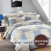 《莫菲思》巧緻磨毛天絲絨鋪棉兩用被三件式床包 (單人-3.5X6.2尺,多款任選)(方格圖紋)