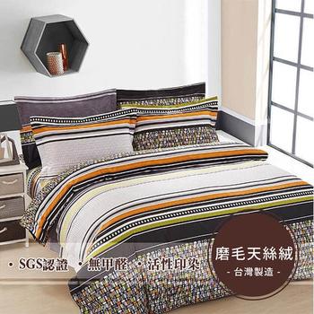 《莫菲思》巧緻磨毛天絲絨鋪棉兩用被三件式床包 (單人-3.5X6.2尺,多款任選)(城式密碼)