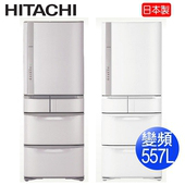 《HITACHI 日立》557L日本原裝變頻五門冰箱RS57GJ(含拆箱定位)(W-白色)
