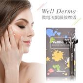 韓國Well Derma夢蝸微電流緊緻按摩儀 滾輪(黑)
