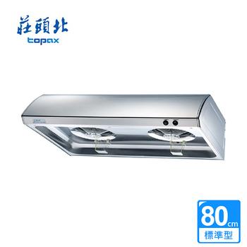 《莊頭北》莊頭北_不鏽鋼油煙機 標準80CM_雙馬達_TR-5195SL (BA210002)