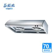 《莊頭北》莊頭北_不鏽鋼油煙機 標準70CM_雙馬達_TR-5195S (BA210001)