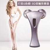 3D鑽石滾輪美體美膚儀(銀)