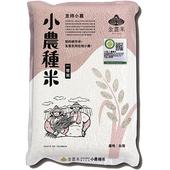 《金農米》履歷一等 小農種米(2kg)