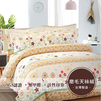 《莫菲思》巧緻磨毛天絲絨三件式床包 (雙人加大-6X6.2尺,多款任選)(可愛花園)