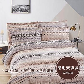 《莫菲思》巧緻磨毛天絲絨三件式床包 (雙人加大-6X6.2尺,多款任選)(幾何圓圈)