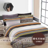 《莫菲思》巧緻磨毛天絲絨三件式床包 (雙人加大-6X6.2尺,多款任選)(城式密碼)