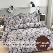 《莫菲思》巧緻磨毛天絲絨三件式床包 (雙人加大-6X6.2尺,多款任選)(葉脈相連)