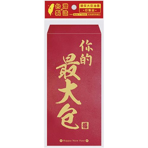 趣味紅包袋 88*180mm-6入(最大)