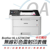 《Brother》HL-L3270CDW 雙面彩色 無線雷射印表機 公司貨