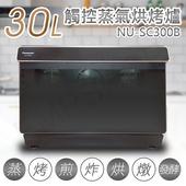 《國際牌Panasonic》30L觸控蒸氣烘烤爐 NU-SC300B